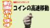 【簡単手品】【種明かし】コインの高速移動     |コインマジック|お金の手品