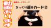 【簡単】【種明かし】ひっくり返るカード②      |カードマジック|トランプマジック