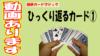 【簡単】【種明かし】ひっくり返るカード①|難易度★★☆☆☆|カードマジック|トランプマジック